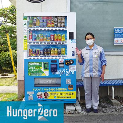 ハンガーゼロ自販機(縦) のコピー.jpg