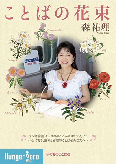 新刊「ことばの花束」.jpg