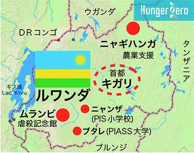 ルワンダ地図cmyk.jpg
