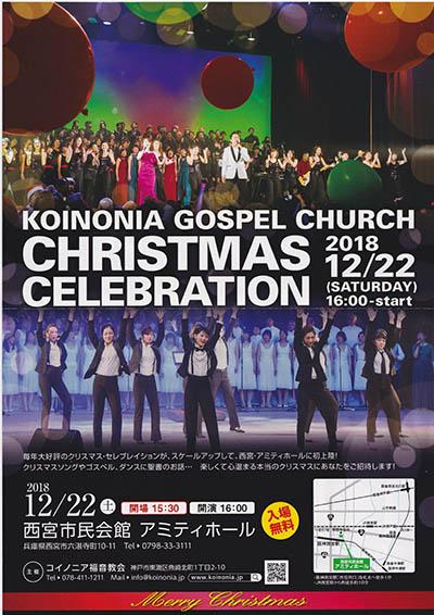 コイノニアゴスペルクリスマスセレブレーション_WEB.jpg