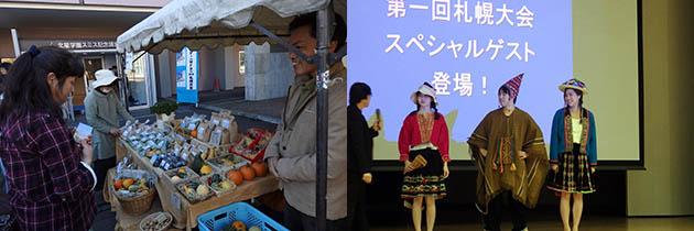 札幌大会WEB2.jpg