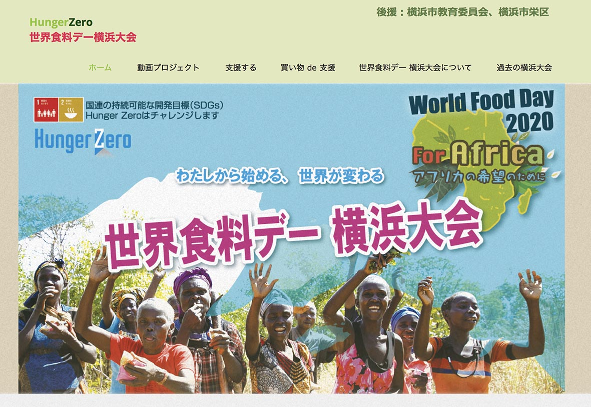 横浜大会WEB.jpg