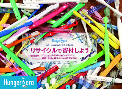 歯ブラシリサイクル.jpg