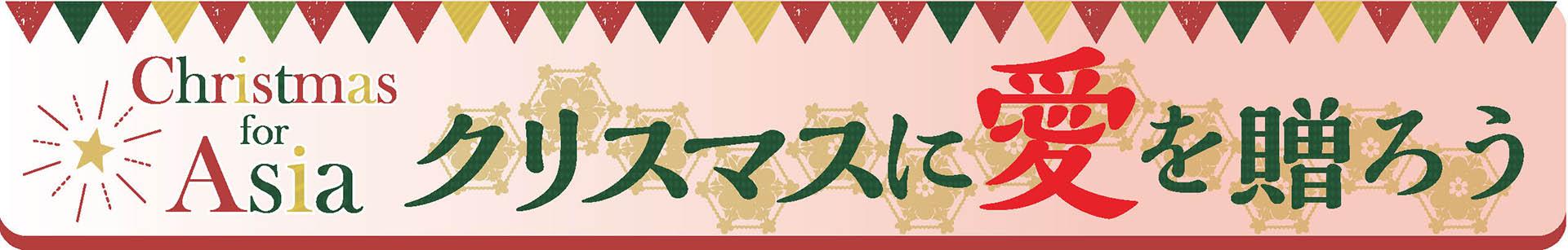 201126_メルマガボタン_クリスマスアピ.jpg