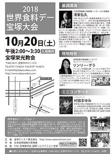 2018世界食料デー宝塚大会チラシ.jpg