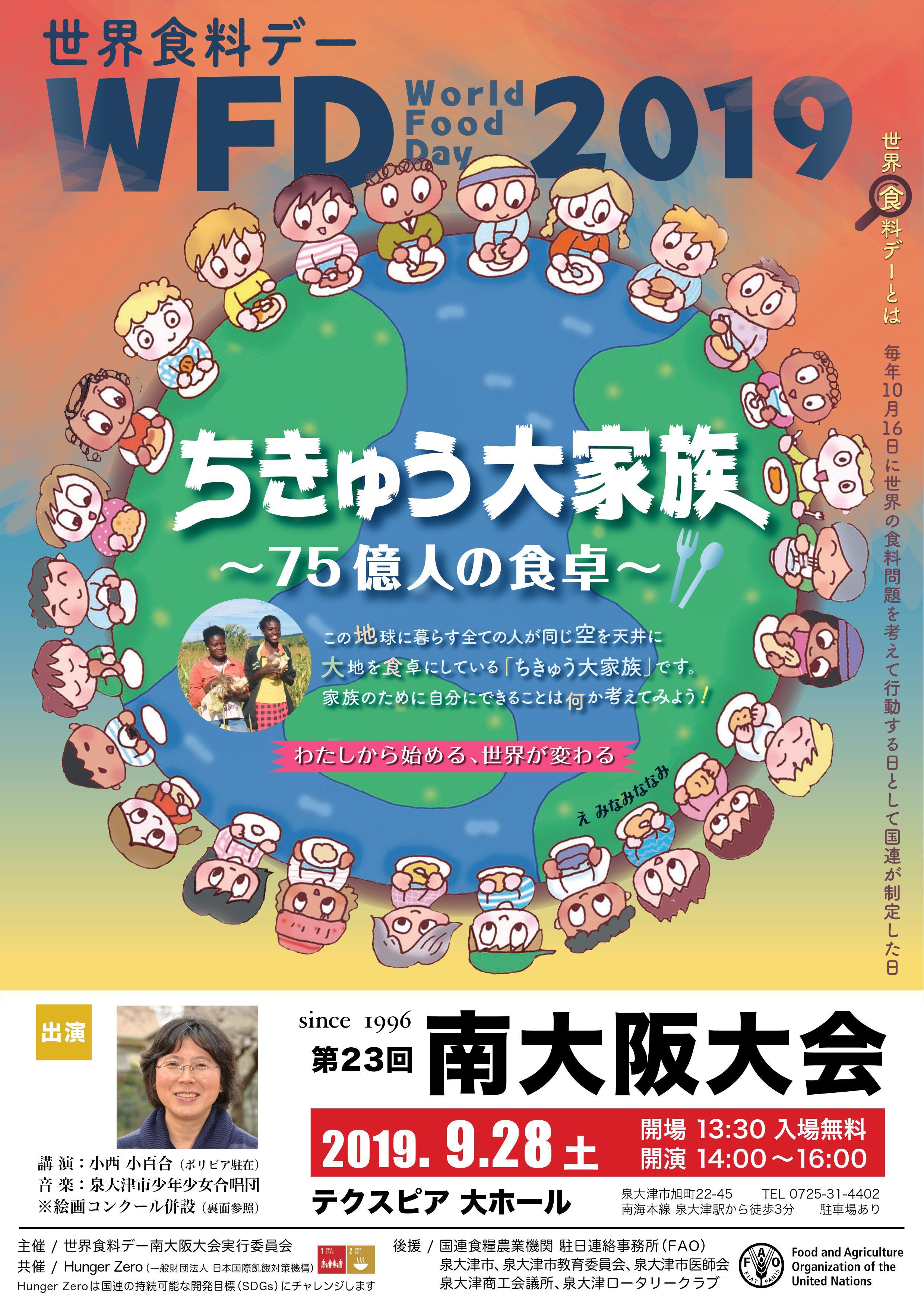 2019南大阪チラシ_表.jpg
