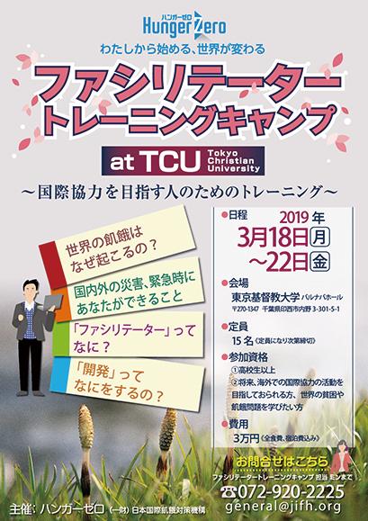 2019春ファシトレ_入稿.jpg
