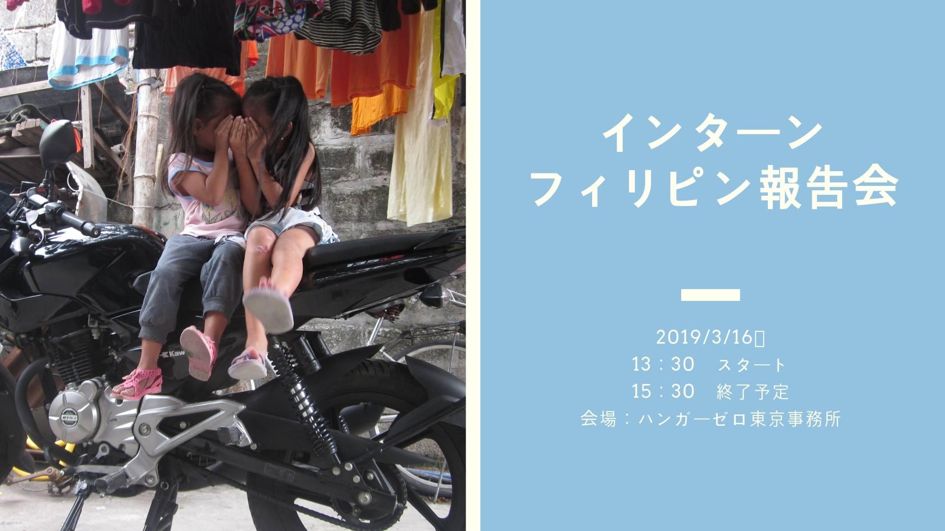 20190316フィリピン報告チラシFB用.jpg