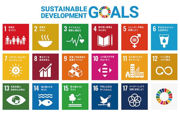 SDGs 17指標LOGO のコピー.jpg