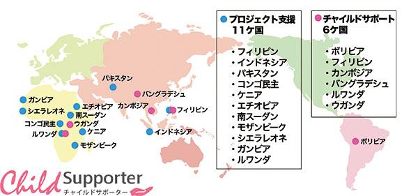 WFD2021世界支援国地図 のコピー.jpg
