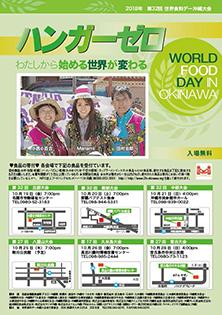WFDokinawa.jpg
