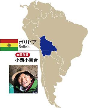 ボリビア駐在員.jpg